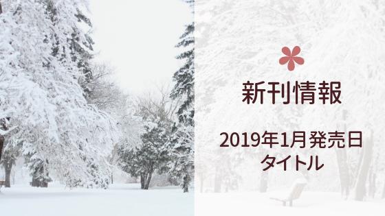ライトノベル新刊情報2019年1月発売タイトル