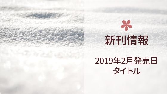 ライトノベル新刊情報2019年2月発売タイトル