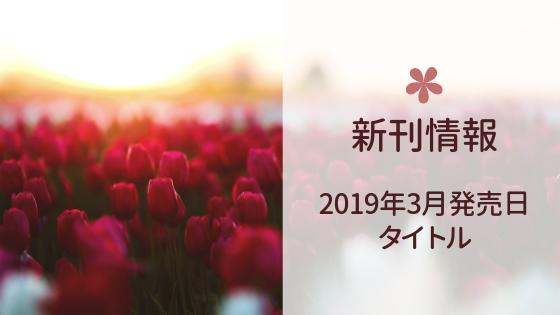 ライトノベル新刊情報2019年3月発売タイトル