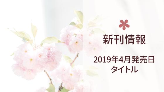 ライトノベル新刊情報2019年4月発売タイトル