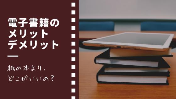 電子書籍と紙の本の比較