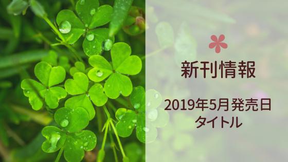 ライトノベル新刊情報2019年5月発売タイトル