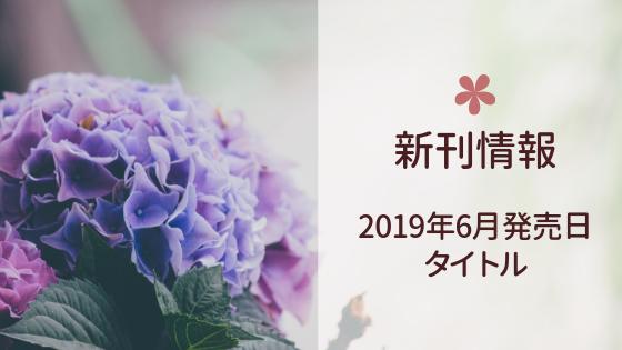 ライトノベル新刊情報2019年6月発売タイトル