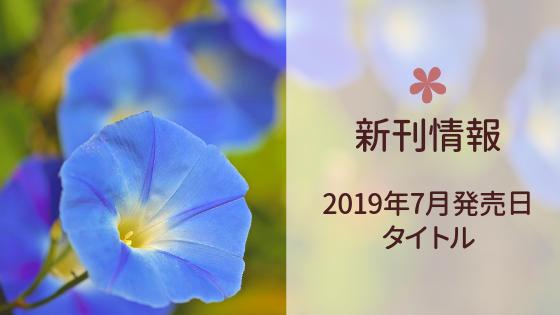 ライトノベル新刊情報2019年7月発売タイトル