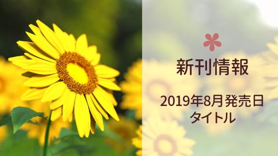 ライトノベル新刊情報2019年8月発売タイトル
