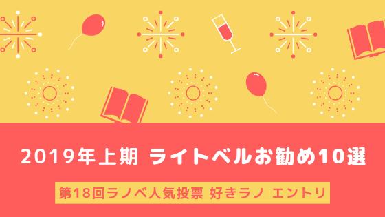 2019年上期ライトノベルお勧め10選(第18回好きラノ・エントリ)