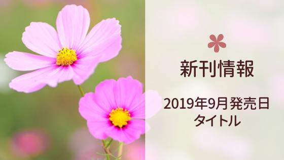 ライトノベル新刊情報2019年9月発売タイトル