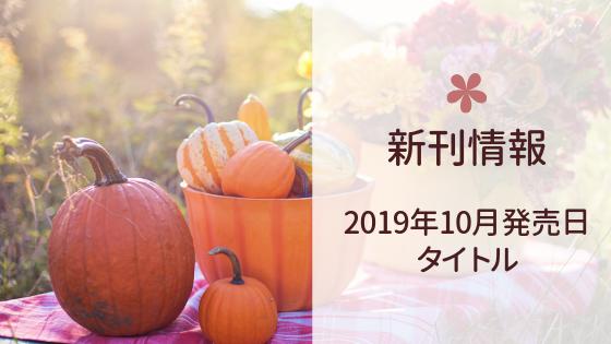 ライトノベル新刊情報2019年10月発売タイトル