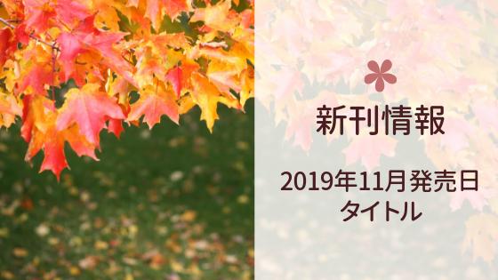 ライトノベル新刊情報2019年11月発売タイトル