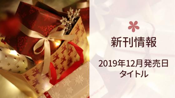 ライトノベル新刊情報2019年12月発売タイトル