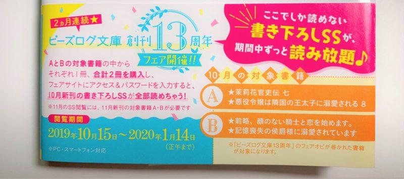 ライトノベル「茉莉花官吏伝第七巻」の特典ショートストーリー
