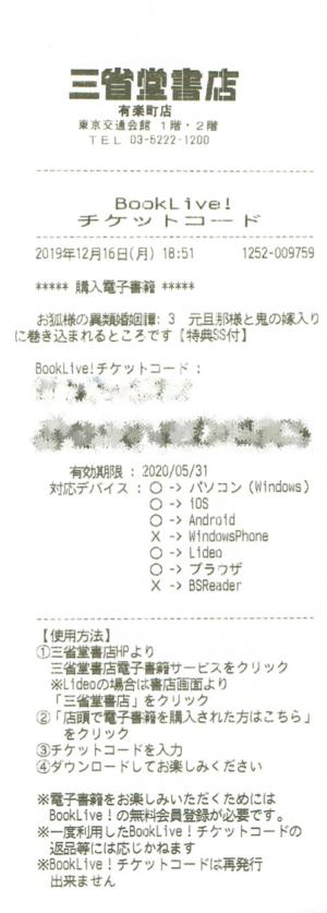 三省堂書店でbooklive!の電子書籍を買う方法(店内での手続き)