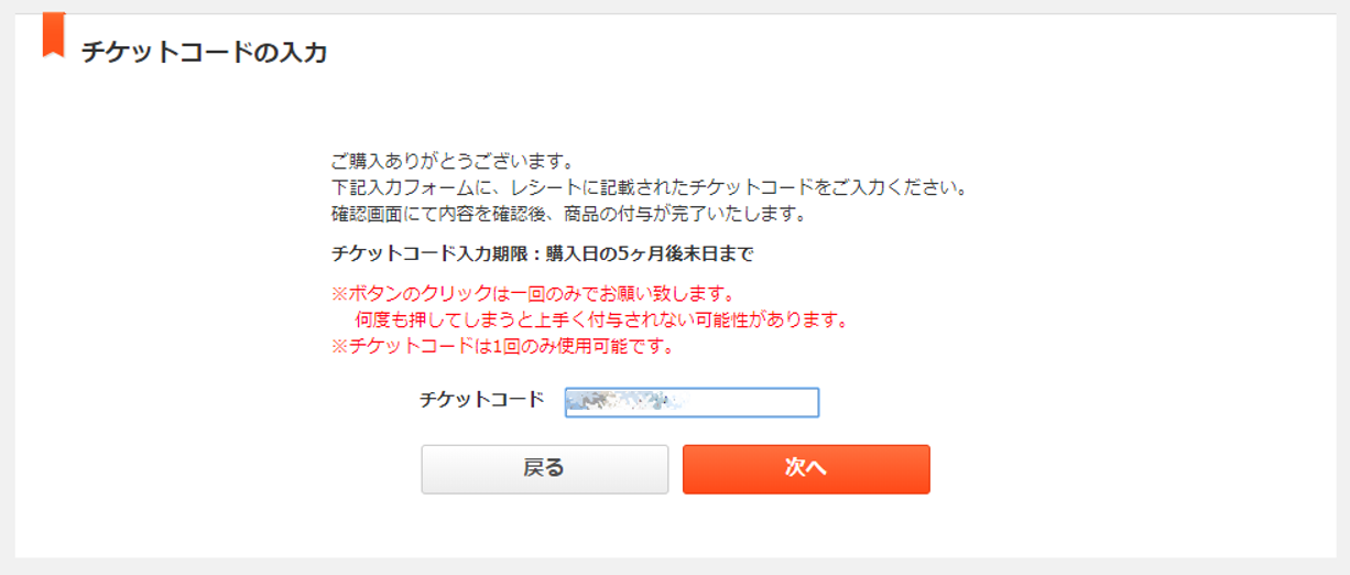三省堂書店でbooklive!の電子書籍を買う方法